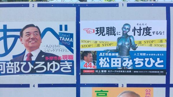 robot-alcalde-japon.jpg_1718483347